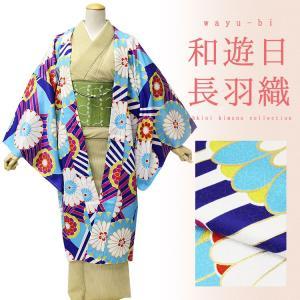 長羽織 和遊日 お仕立て上がり(青色ストライプ 飾り菊/裏地:水色) フリーサイズ 裏地付き プレタ 洗える着物|ohkini
