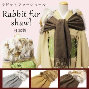 ラビットファー ウール ショール 日本製 (3色) 和装 コート 着物 ストール きもの コート|ohkini