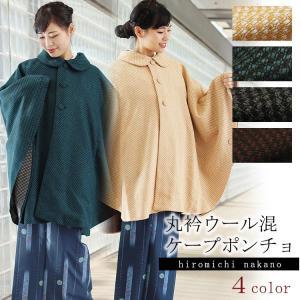 hiromichi nakano (ヒロミチナカノ) レディース ケープ ポンチョ  丸衿 ケープポンチョ (4色) フリーサイズ 送料無料 kyt|ohkini