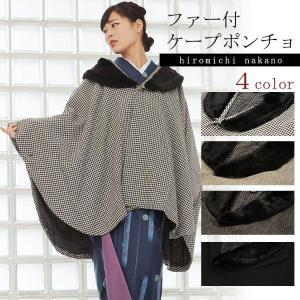 hiromichi nakano (ヒロミチナカノ) レディース ケープ ポンチョ  ファー付 ケープポンチョ (4色) フリーサイズ 送料無料 kyt|ohkini