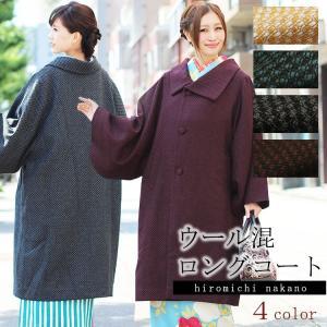 hiromichi nakano (ヒロミチナカノ) レディース ロングコート  (4色) フリーサイズ 送料無料 kyt|ohkini