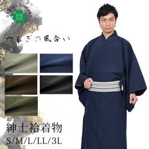 袷着物 単品 無地 紬 色無地袷着物 メンズ 男 男性 (11色) S M L LL 3L 紳士 洗える着物|ohkini