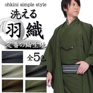 メンズ 羽織 紬生地 洗える 無地 羽織 (9色) S/M/L/LL/3Lサイズ|ohkini