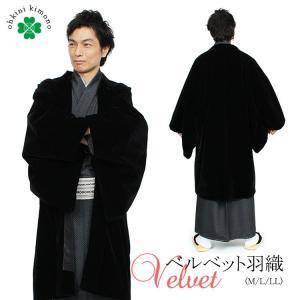 ベルベット羽織 メンズ 羽織 (ブラック) Mサイズ/Lサイズ/LLサイズ kyt|ohkini