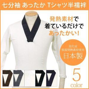 メンズ 半襦袢 日本製 あったかTシャツ半襦袢 (肌襦袢/七分袖) M/Lサイズ 5カラー