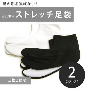 足袋 男女兼用 日本製 ハイストレッチ足袋 5枚こはぜ (Sサイズ〜4Lサイズ/白・黒) メンズ レディース|ohkini