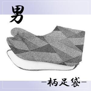 柄足袋 メンズ 日本製 DANKAN こはぜ付 柄足袋 (グレー色に菱取り縞) 【お取寄せ】|ohkini