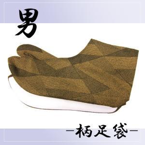 柄足袋 メンズ 日本製 DANKAN こはぜ付 柄足袋 (セピア色に菱取り縞) 【お取寄せ】|ohkini