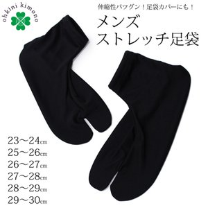 メンズ ストレッチ 足袋カバー(黒/ブラック/26〜27cm/28〜29cm)【ネコポス可/C(20)】|ohkini