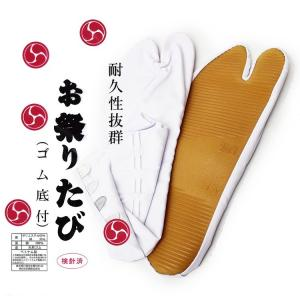 お祭り足袋 地下足袋 耐久性抜群 お祭り・室内用足袋 きねや足袋 【白】 (21.0cm〜24.5cm)|ohkini