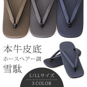 雪駄 メンズ ホースヘアー調地 本牛皮底 雪駄 ( 鼠色 / 紺色 / 茶色 / 3色 ) L / LLサイズ ギフト対応 敬老の日|ohkini
