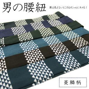腰紐 日本製 柄物 紳士腰紐 (ナイロン100%/菱鱗柄/6カラー) 長さ約240cm ohkini