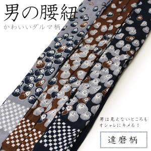 腰紐 日本製 本モス 柄物 紳士腰紐 (ウール100%/達磨柄/3カラー) 長さ約240cm ohkini