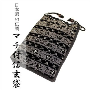 信玄袋 日本製 粋柄プリント 網代風 マチ付 信玄袋 (黒地に花の縞) メンズ 男性 紳士 巾着 ohkini