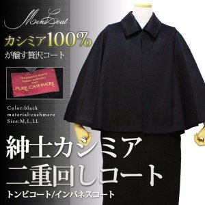 着物 コート 冬 カシミヤ メンズ 高級 カシミア トンビ コート  黒色 ブラック ピュアカシミア kyt  KTGW-NTB1|ohkini