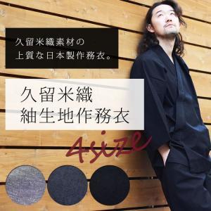 作務衣 日本製 久留米織 紬生地 作務衣 (灰青/紺/濃紺) Sサイズ/Mサイズ/Lサイズ/LLサイズ|ohkini