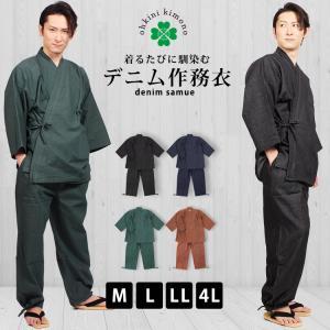 男性物 メンズ 作務衣 やわらか デニム 作務衣(さむえ/さむい) Mサイズ/Lサイズ/LLサイズ 紺色/黒色/緑色|ohkini