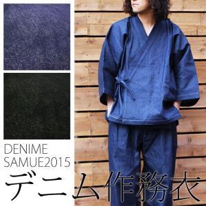 デニム 作務衣 メンズ 10.5オンス デニム作務衣 紺色 黒色 Mサイズ Lサイズ LLサイズ|ohkini