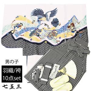 七五三 男の子 5歳 男児 羽織袴 セット お祝い着 10点 トータルセット (羽織:白×鷹と軍配 /袴:子持ち縞黒)  着物 お祝い着|ohkini