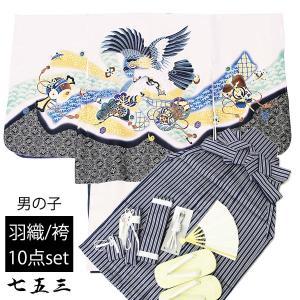 七五三 男の子 5歳 男児 羽織袴 セット お祝い着 10点 トータルセット (羽織:白×鷹と軍配 /袴:子持ち縞紺)  着物 お祝い着|ohkini