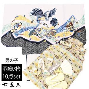 七五三 男の子 5歳 男児 羽織袴 セット お祝い着 10点 トータルセット (羽織:白×鷹と軍配 /袴:カラフル亀甲)  着物 お祝い着|ohkini