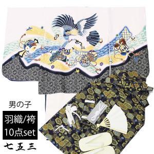 七五三 男の子 5歳 男児 羽織袴 セット お祝い着 10点 トータルセット (羽織:白×鷹と軍配 /袴:紺色亀甲) 着物 お祝い着|ohkini