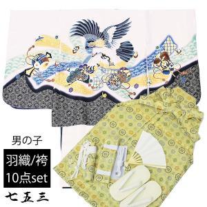 七五三 男の子 5歳 男児 羽織袴 セット お祝い着 10点 トータルセット (羽織:白×鷹と軍配 /袴:金色蜀江) 着物 お祝い着|ohkini
