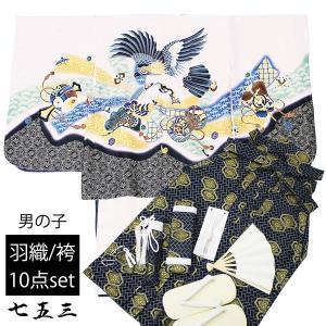 七五三 男の子 5歳 男児 羽織袴 セット お祝い着 10点 トータルセット (羽織:白×鷹と軍配 /袴:桧垣亀甲) 着物 お祝い着|ohkini