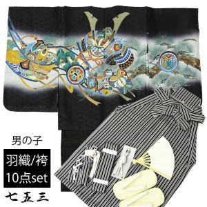 七五三 男の子 5歳 男児 羽織袴 セット お祝い着 10点 トータルセット (羽織:黒×兜と軍配/袴:子持ち縞黒)  着物 お祝い着|ohkini