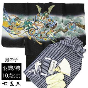 七五三 男の子 5歳 男児 羽織袴 セット お祝い着 10点 トータルセット (羽織:黒×兜と軍配/袴:子持ち縞紺)  着物 お祝い着|ohkini
