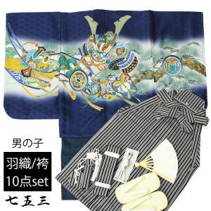 七五三 男の子 5歳 男児 羽織袴 セット お祝い着 10点 トータルセット (羽織:紺×兜と軍配/袴:子持ち縞黒)  着物 お祝い着|ohkini