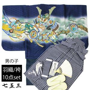 七五三 男の子 5歳 男児 羽織袴 セット お祝い着 10点 トータルセット (羽織:紺×兜と軍配/袴:子持ち縞紺)  着物 お祝い着|ohkini