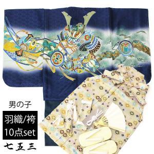 七五三 男の子 5歳 男児 羽織袴 セット お祝い着 10点 トータルセット (羽織:紺×兜と軍配/袴:カラフル亀甲)  着物 お祝い着|ohkini