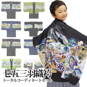 七五三 着物セット 男の子 羽織 袴 お祝い着10点セット (選べる8柄) 5歳 五歳 男児|ohkini