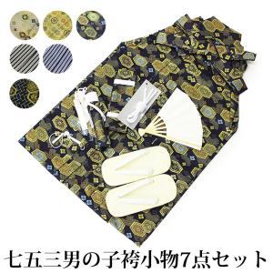 羽織紐、角帯、袴、草履、短剣、扇子、お守りがついた7点セットです。  ●寸法 【袴の紐下寸法】 約6...