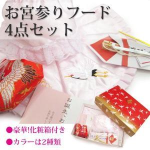 お宮参り 4点セット 日本製 化粧箱付き お宮参りフード4点セット (ピンク地/女の子用) お取寄せ|ohkini