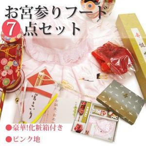 お宮参り 7点セット 日本製 化粧箱付き お宮参りフード7点セット (ピンク/女の子用) お取り寄せ|ohkini
