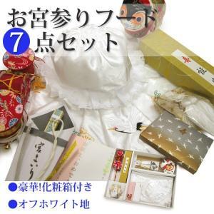 お宮参り 7点セット 日本製 化粧箱付き お宮参りフード7点セット (オフホワイト/男の子用) お取寄せ|ohkini