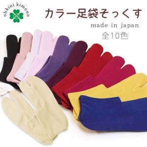 足袋 着物 日本製 無地 レディース 全14色 フリーサイズ 足袋ソックス ストレッチ カラー足袋 ソックス 色足袋 色無地 女 婦人 和装 着物 ネコポス可|ohkini