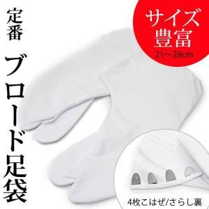 足袋 白 ブロード足袋 男女兼用 あづま姿 テトロンブロード足袋 四枚こはぜ さらし裏 レディース メンズ 21cm〜28cm|ohkini