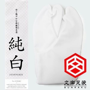 文楽足袋 日本製 5枚こはぜ付 新彊綿 キャラコ 純白 足袋 晒裏 (22.0cm〜24.5cm) 【お取寄せ】|ohkini