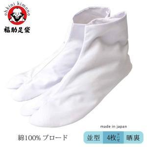 足袋 メンズ レディース 白 22.5cm〜28.0cm 4枚コハゼ 綿 福助 老舗足袋ブランド福助 綿ブロード足袋3478 ネコポス可|ohkini