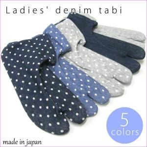 足袋 日本製 デニム調 ストレッチ 足袋 ソックス(5タイプ)フリーサイズ|ohkini