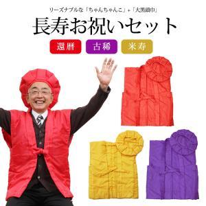 還暦 2点セット 【赤いちゃんちゃんこ+大黒頭巾】 綿入り 父 母 長寿 お祝 セット 還暦
