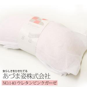 あづま姿 帯枕 帯まくら (azmNO,140)ウレタンピンクガーゼ ohkini