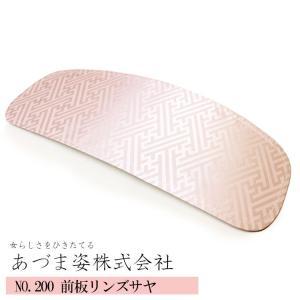 あづま姿 前板 リンズサヤ(azmNO,200) 前板 綸子サヤ型 ohkini