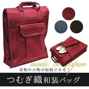 あづま姿 日本製 つむぎ織 和装バッグ 収納(azmNO,797)【お取寄せ】着付け 習い事 バッグ 紬|ohkini