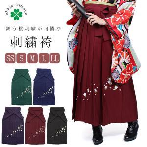 卒業式 袴 レディース 紺 緑 紫 赤 SS S M L LL 桜 刺繍袴 女 婦人 和装 成人式 謝恩会|ohkini