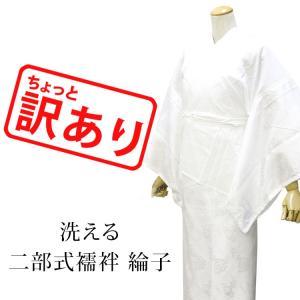 【アウトレットプライス】 二部式襦袢 Lサイズ 白色 綸子 洗える 掛け衿(半衿)つき 衣紋抜き・腰紐つき ohkini