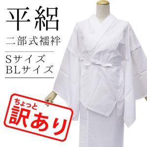 【アウトレットプライス】 二部式襦袢 平絽 夏襦袢 白色 平絽二部式襦袢 掛け衿(半衿)つき 衣紋抜きつき ohkini